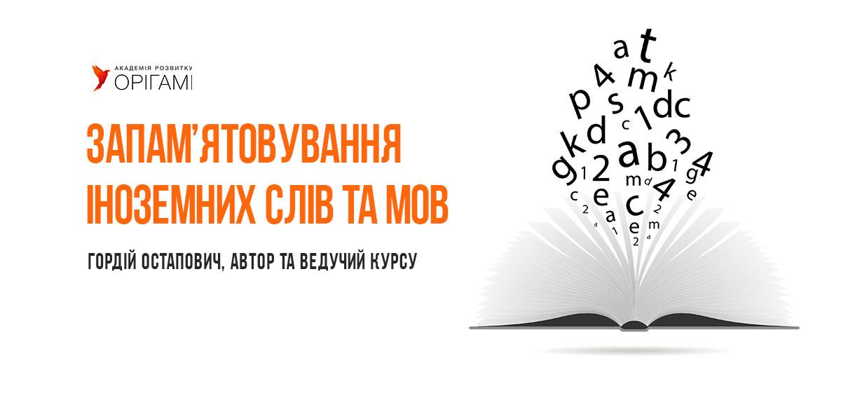 Курс:</br>«Запам'ятовування іноземних слів та мов»