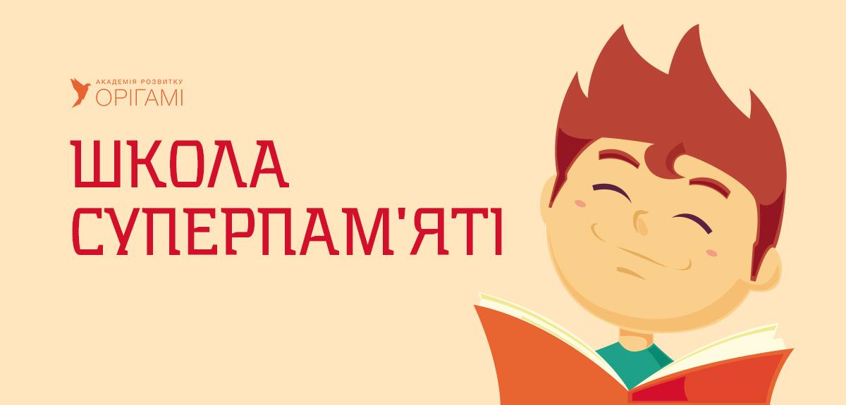Для дітей: </br>Школа</br> Суперпам'яті