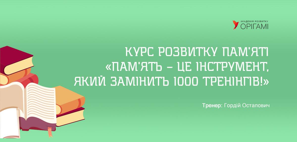 «Пам'ять - це інструмент, що замінить 1000 тренінгів!»