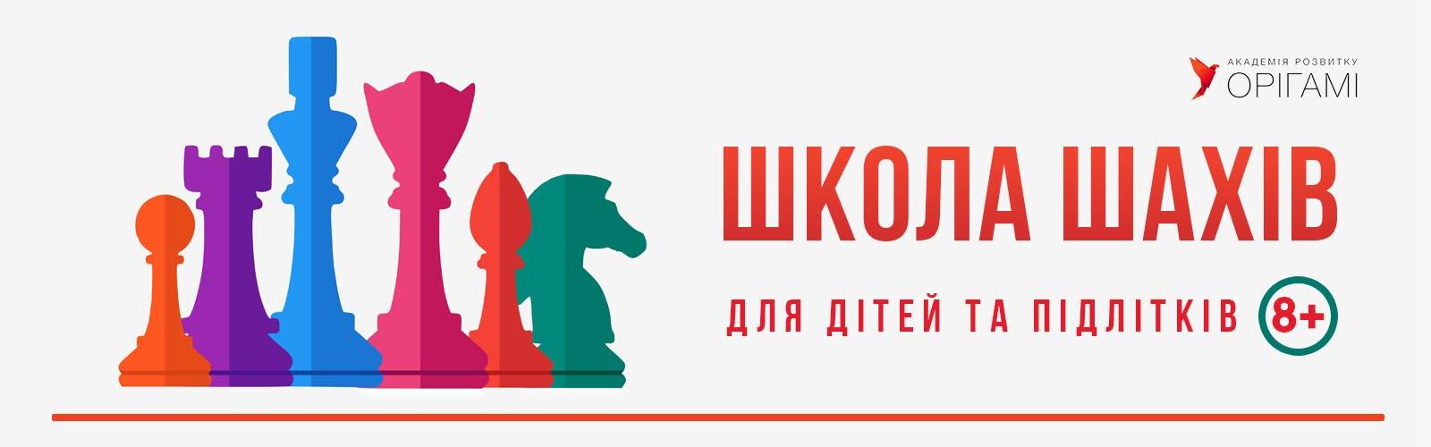 Школа шахів